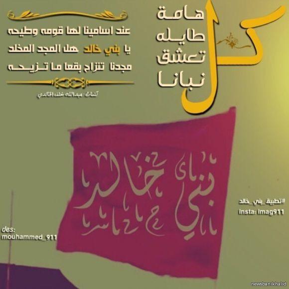 رمزيات بني خالد
