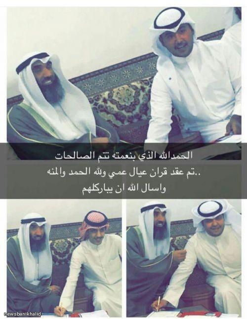 #عقد قران  (تركي مساعد) ( عبدالرحمن صالح ) ( علي جابر الخطيمي