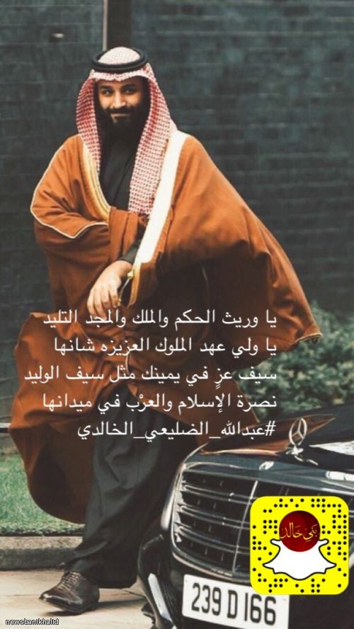 لولي العهد عبدالله الضليعي الخالدي محمد بن سلمان صحيفة بني