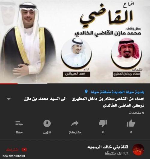 شيله اهداء من سطام بن داخل المطيري الى السيد محمد بن مازن تركي القاضي الخالدي