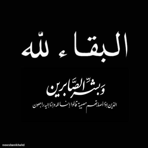 نوفة سعود فارس القاضي في ذمة الله