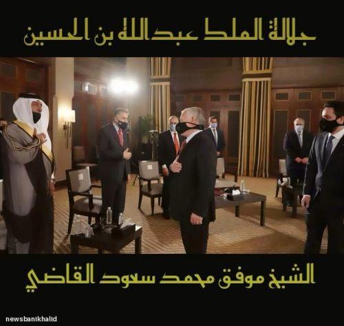 الشيخ موفق محمد سعود القاضي في لقاء جلالة الملك عبدالله بن الحسين ملك المملكة الاردنية الهاشمية