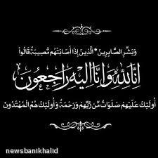 المهندس الدكتور عربي بن نواف بن سعود القاضي في ذمه الله