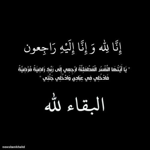 الشاب فهد محمد العلي الشيخ في ذمة الله