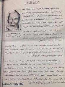 الشيخ عرفج الجابر الضويحي