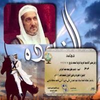 الأكاديمية العربية