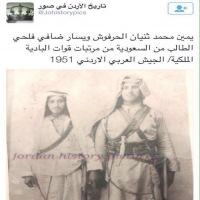 محمد ثنيان الحرفوش الخالدي ضاقي الطالب عنزي مو خالدي