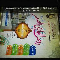#روضة القارئ الصغير بعنك تبع الجمعية الخيرية لتحفيظ القرآن الكريم