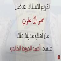 مبادرة أحمد بن راشد الحويط الخالدي.