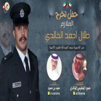شيله مهداة الى الملازم طلال احمد الخالدي