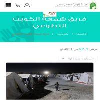 #فريق #شمعة #الكويت   تم إطلاق  #الحملة #الإغاثية #السابعة  رابط #التبرع   http://bit.ly/shamaelkuwait قال الله  تعالى {لَن تَنَالُواْ الْبِرَّ حَتَّى تُنفِقُواْ مِمَّا تُحِبُّونَ وَمَا تُنفِقُواْ مِن شَيْءٍ فَإِنَّ اللّهَ بِهِ عَلِيمٌ }آل عمران