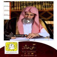 أحكام مس المصحف مع ناصر العمر.