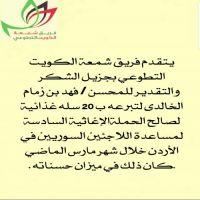 فريق شمعة الكويت يشكر فهد بن زمام .