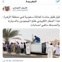 فزعة الخالدي لانقاذ اسره سعوديه