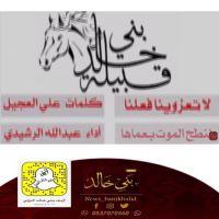 #شيلة #بني #خالد