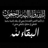 #في ذمة الله صالح سعد سلّيم القرناس الخالدي