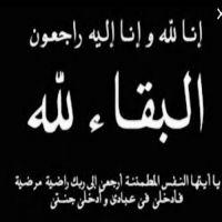 #في ذمة الله #بدر #عبد الكريم #بلال #الخالدي