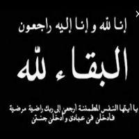 #في ذمة الله #عطا الله #خالد #الحدار #الخالدي
