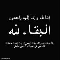 في ذمة الله #حربه جضعان الصري النهدي