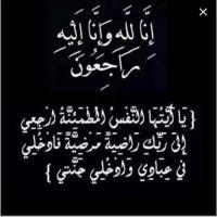 #في ذمة الله #الدكتور #حمدان قبيل الخالدي