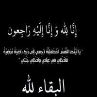 #في ذمة الله #زامل خضر العفراوي