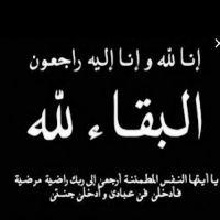 #في ذمة الله #محمد #ناصر الثامر#الخالدي