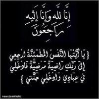 """في ذمة الله ابنة خالد بن عبدالعزيز الفاضل الصغيرة """"منيرة"""""""