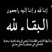 #في ذمة الله #مفضي محمد ندا #العمري #الخالدي