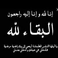 #في ذمة الله #شوفه #خلف عقيل #بني خالد
