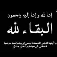 #في ذمة الله #إبنة حسين هلال الخالدي