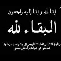 #في ذمة الله #راكان حسن #المربدي الخالدي.