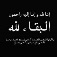 #في ذمة الله #ناصر بن محمد بن عوشن