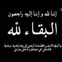 #في ذمة الله #فريج بن هليل الرطبي الخالدي