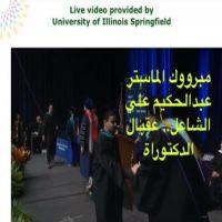 #تخرج الاستاذ عبدالحكيم علي الشاعل الخالدي