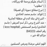 #مطلوب #متبرعين #صفايح دم في بنك #الدم بالجابريه