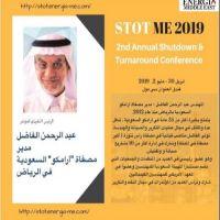 #مهندس عبدالرحمن بن #عبدالعزيز الفاضل #مدير مصفاة #أرامكو #السعودية في الرياض