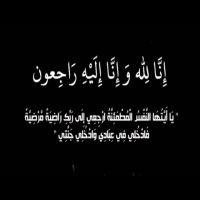 في ذمة الله ارمله محمد العفراوي
