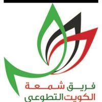 يواصل فريق شمعه الكويت توزيع وجبات افطار الصائم للاسبوع الثاني على التوالي