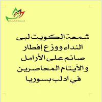 #شمعة الكويت #لبى النداء #ووزع إفطار #صائم على #الأرامل والأيتام