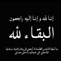 #في ذمة الله #ساره بنت #عبدالعزيز #الثاقب
