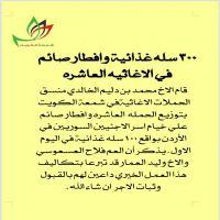 #شمعة الكويت #سله غذائية #وافطار صائم #في الاغاثيه #العاشره..