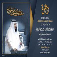 #يتشرف النائب #السابق حمود #محمد الحمدان #بدعوتكم #للغبقه الرمضانيه