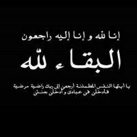 #في ذمة الله #نايف خالد فريج الخالدي