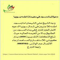#دعوة لبناء مسجد #في #مخيمات اطمه بسوريا