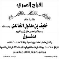 #زواج مدلول خليف #بن مدلول الخالدي.