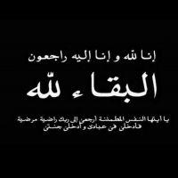 #في ذمة الله #محمد هجيج صياح #علوش الخالدي