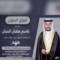 #زواج فهد جاسم صقبان البنيان الخالدي