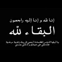 #في ذمة الله #محمد فهد #العويد الحمد #الناصري الخالدي