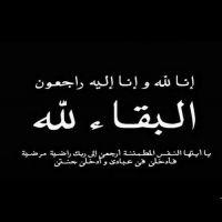 #في ذمة الله #حمود بن ضويعن الخالدي