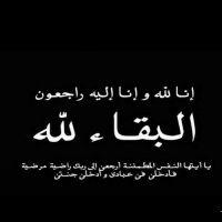 #في ذمة الله #محمد حمد #الزمام الخالدي